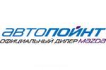 Автопойнт - официальный дилер Mazda