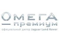 ОМЕГА-ПРЕМИУМ Jaguar Land Rover