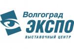 Выставочный центр «ВолгоградЭКСПО»