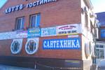 Торгово-гостиничный комплекс «Котто»